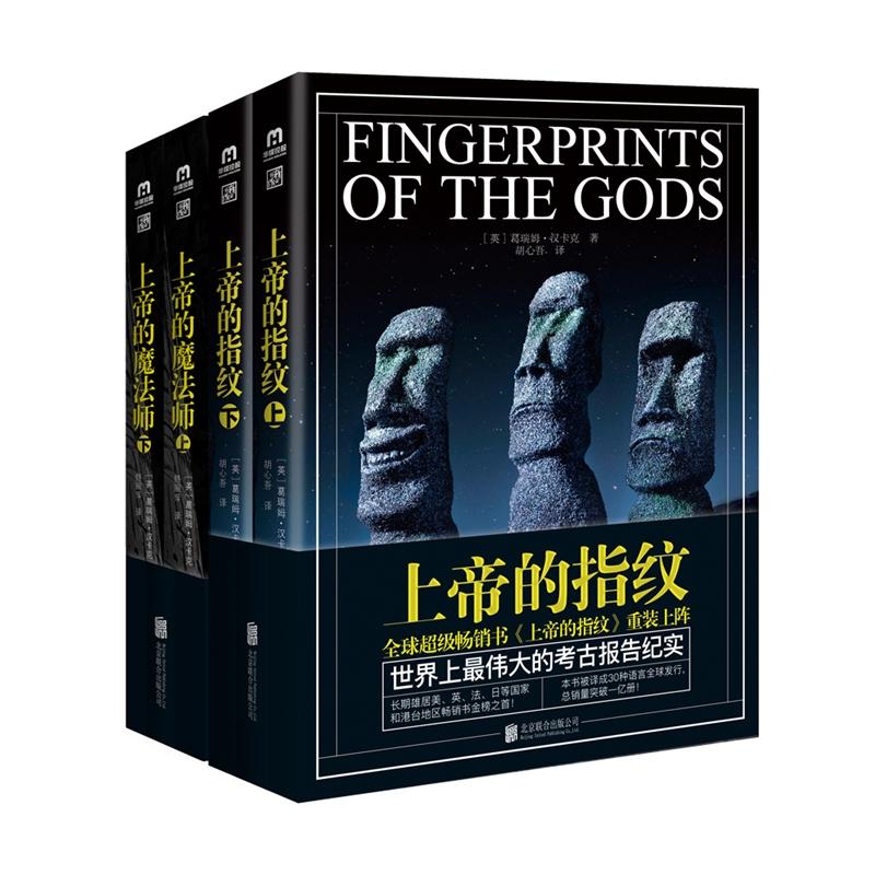 正版全新 上帝的指纹两部曲:上帝的指纹+上帝的魔法师(套装共4册)
