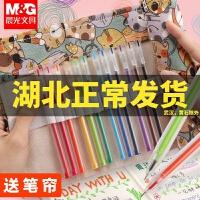 晨光彩色笔中性笔笔芯0.35mm小狐希里手账帐笔多彩糖果色小清新女水笔一套装做笔记学生用日韩文具专用0.38
