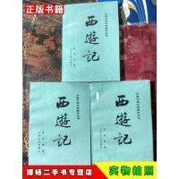 【二手9成新】西游记(上中下)压膜本1980年第2版1988年第1次印刷吴承恩人民文学出版社