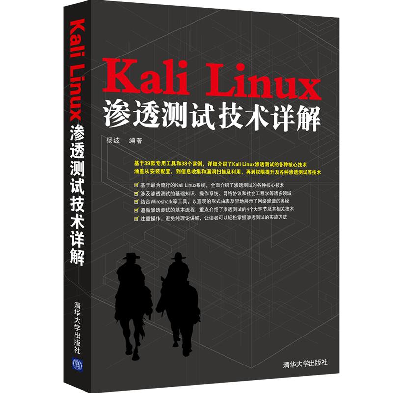 Kali Linux渗透测试技术详解 【涵盖非常广泛!基于非常流行的Kali Linux系统,详解39款专用工具、38个实例,涵盖从安装配置,到信息收集和漏洞扫描及利用,再到权限提升及各种渗透测试等核心技术。信息安全人员必读】