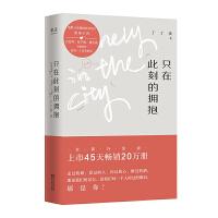 只在此刻的拥抱(电影《亲爱的新年好》原著小说,白百何、张子枫、魏大勋动情演绎,12月31日温暖上映。致永远珍贵的你。)