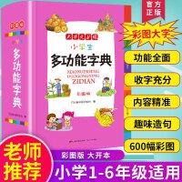 小学生多功能字典 彩图版大开本 专用辞书工具书词典开心辞书