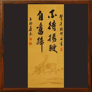 《不待扬鞭自奋蹄》中华两岸书画家协会主席R2120
