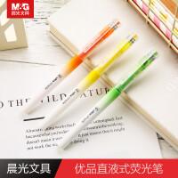 晨光文具直液式荧光笔3色荧光笔重点标记笔记号笔 单头 重点标记笔直液式荧光笔