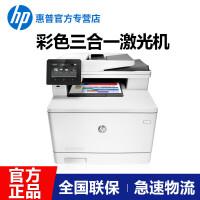 惠普HP M377dw彩色黑白三合一商用办公激光多功能一体机 打印复印扫描 A4