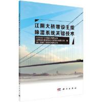 【全新正版】江阴大桥增设主缆除湿系统关键技术 江苏扬子大桥股份有限公司 等 9787030492494 科学出版社有限