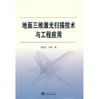 地面三维激光扫描技术与工程应用谢宏全, 侯坤著9787307123533武汉大学出版社