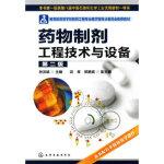 药物制剂工程技术与设备(张洪斌)(二版)张洪斌化学工业出版社9787122067685