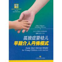 【新书店正版】孤独症婴幼儿早期介入丹佛模式Sally J.rogers上海科学技术出版社9787547822074