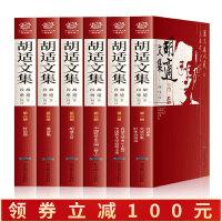 胡适文集(全六册)涵盖了诗歌、文史论著、演讲、时论等内容,尽可能多地收录胡适不同类型的作品 名家作
