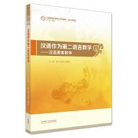 汉语作为第二语言教学-汉语要素教学 (汉语国际教育硕士系列教材)