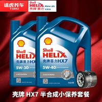 壳牌HX7 5W-30 4L半合成机油汽车小保养套餐【送机滤加工时】