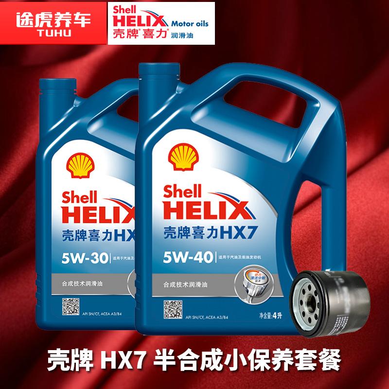 壳牌HX7 5W-30 4L半合成机油汽车小保养套餐【送机滤加工时】仅限到店安装 有效期15天 过期无效