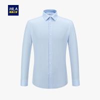 HLA/海澜之家净色长袖免烫衬衫2020春季新品易打理正装长衬男