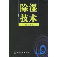 【新书店正品包邮】 除湿技术 张立志 9787502563905 化学工业出版社