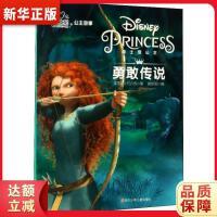 勇敢传说/迪士尼公主故事 美国迪士尼公司,赖昕明 四川少年儿童出版社9787536579200『新华书店 品质保障』