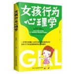女孩行为心理学:54个女孩行为主题,深度解读孩子行为背后的心理密码