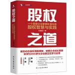 股权之道:一本书读懂股权设计、掌控、激励及应用