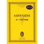 封面有磨痕 圣-桑大提琴协奏曲(a小调Op 33总谱) (法)圣一桑 作曲 9787540429843 湖南文艺出版社