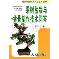 【二手旧书9成新】果树盆栽与盆景制作技术问答解金斗金盾出版社
