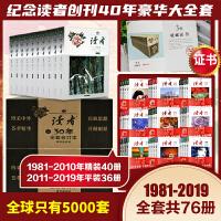 读者创刊40周年全套 读者1981-2010年精装本四箱+2011-2019年平装合订本共76册读者合订本附收藏证书杂