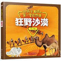 正版全新 让孩子着迷的堂自然课――狂野沙漠