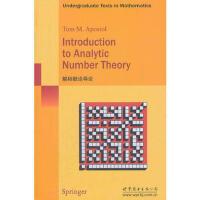 【二手正版9成新】 解析数论导论, (美)阿波斯托尔, 世界图书出版公司 ,9787510040627