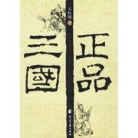 【新书店正版】正品三国天行健9787806738504花山文艺