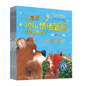 贝高娜 幼儿情绪管理 唯美故事绘本(套装 共4册)