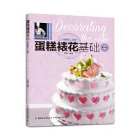 蛋糕裱花基础(升级版)(上册)-烘焙食品制作教程(含DVD)