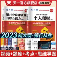 2020中国银行业专业人员职业资格考试专用试卷・考点精析与上机题库:银行业法律法规与综合能力、银行业专业实务个人理财(