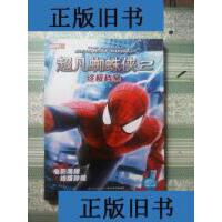 【二手旧书9成新】超凡蜘蛛侠(2)终极档案 /美国漫威公司编绘 ?