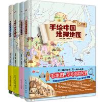 中国历史地图/世界历史地图/世界地理地图/中国地理地图 4册全套地图绘本手绘 人文版大场景豪华写给儿童的畅销童书讲给孩
