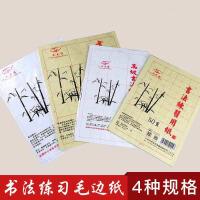 纯手工毛边纸米字格黄色白色4开8开初学者书法练习纸