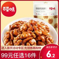 【99元16件】【百草味-蜂蜜琥珀核桃仁50g】坚果零食核桃仁小包装 纸皮核桃肉