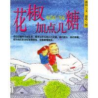 【正版现货】花椒加点儿糖 潘��,谢峰 绘 9787536665309 重庆出版社