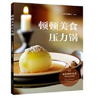 顿顿美食压力锅 (日)行正理香 文 9787544281980 南海出版公司