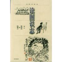 【包邮】 读图识志 牧惠,黄永厚,方成 绘 9787543024571 武汉出版社