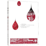 微战争(3对决疟疾艾滋病流感)