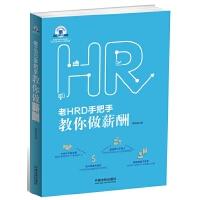老HRD手把手教你做薪酬・老HRD手把手系列丛书