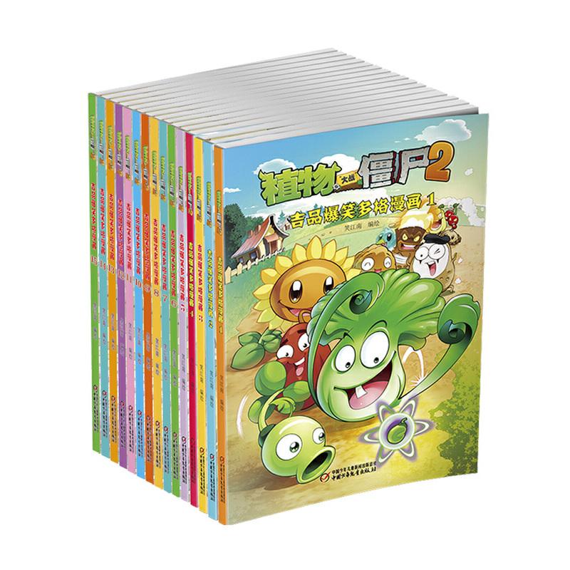 植物大战僵尸吉品爆笑多格漫画(1-15)套装火爆全球的经典游戏,从指间游戏到爆笑阅读,一流的漫画,奇趣的幽默!畅销6000余万册,版权输出至多个国家