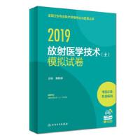 全新正版 2019放射医学技术 士 模拟试卷 放射医学技术 士 模拟试卷 人民卫生出版社