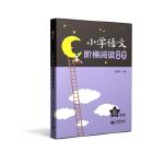 小学语文阶梯阅读80篇 五年级
