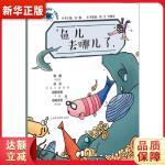鱼儿去哪儿了 宋娴,胡芳 李晓彤 策划,李剑龙 文,赏鉴 牛猫 周源 绘 上海科技教育出版社9787542868121