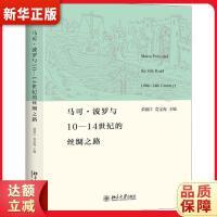 马可 波罗与10-14世纪的丝绸之路 荣新江, 党宝海 9787301303283 北京大学出版社 新华正版 全国70