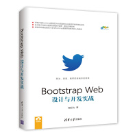 Bootstrap Web设计与开发实战