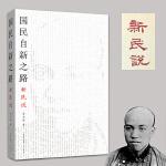 国民自新之路:新民说-太古丛书(第一辑)-影响胡适这一代知识分子的先锋读物