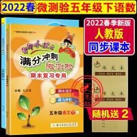 黄冈满分冲刺微测验五年级下语文数学2本人教版2020春