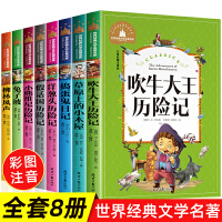 儿童文学小说8册一二年级课外注音儿童书籍6-12周岁小学生课外阅读物7-8-10岁故事书1-2-3带拼音兔子坡吹牛大王历险记