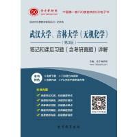 武汉大学、吉林大学《无机化学》(第3版)笔记和课后习题(含考研真题)详解答案